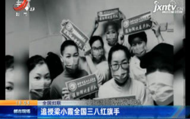 全国妇联:追授梁小霞全国三八红旗手