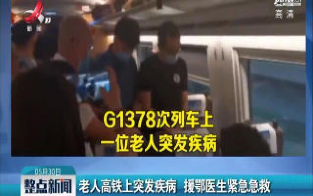 贵阳:老人高铁上突发疾病 援鄂医生紧急急救