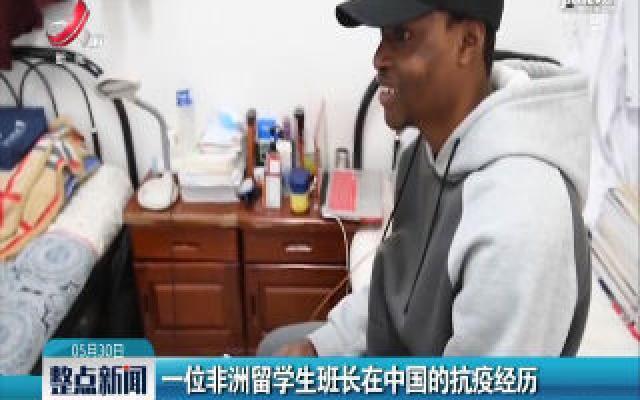 一位非洲留学生班长在中国的抗疫经历