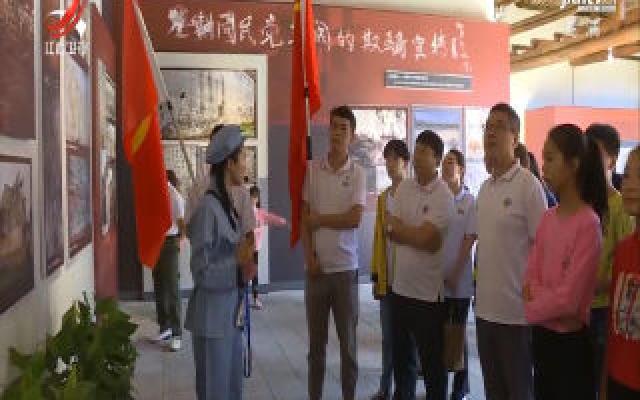 全省首个红军标语博物馆在乐安县落成开放