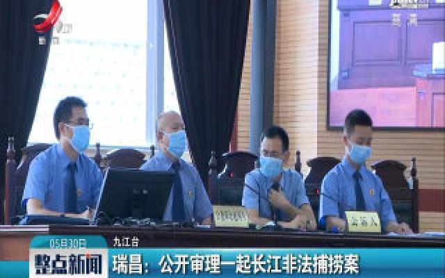 瑞昌:公开审理一起长江非法捕捞案