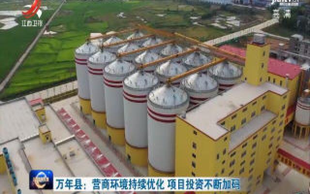 万年县:营商环境持续优化 项目投资不断加码
