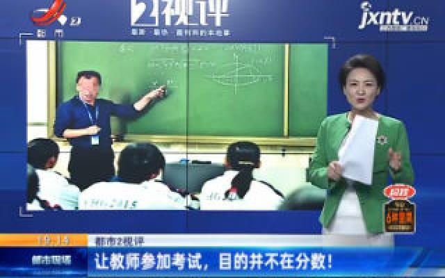 【都市2视评】让教师参加考试,目的并不在分数!