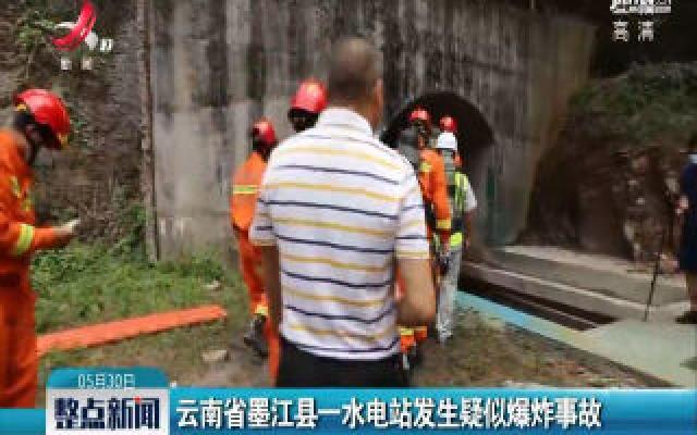 云南省墨江县一水电站发生疑似爆炸事故