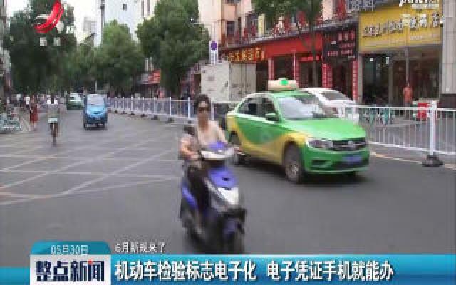 【6月新规来了】机动车检验标志电子化 电子凭证手机就能办