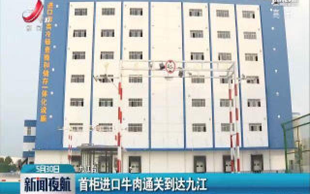 九江:首柜进口牛肉通关到达九江