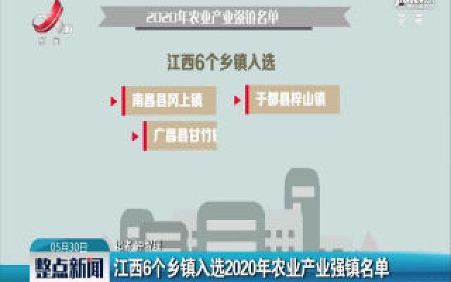 江西6个乡镇入选2020年农业产业强镇名单