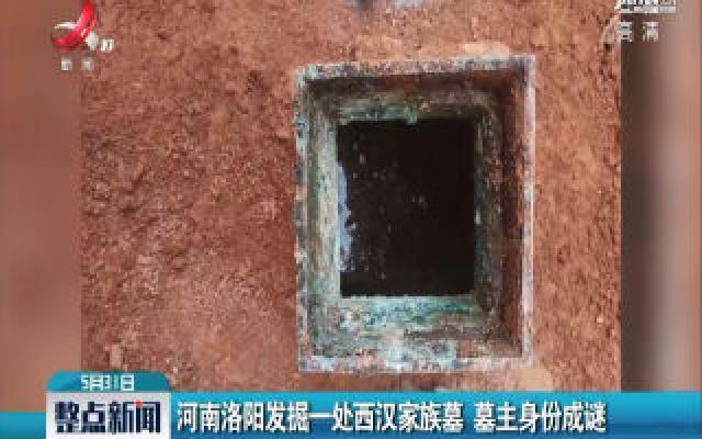 河南洛阳发掘一处西汉家族墓 墓主身份成迷