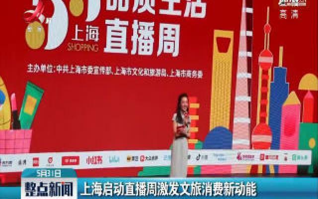 上海启动直播周激发文旅消费新动能