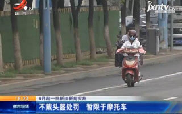 【6月起一批新法新规实施】不戴头盔处罚 暂限于摩托车