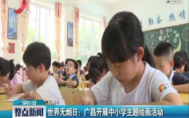 世界无烟日:广昌开展中小学主题绘画活动