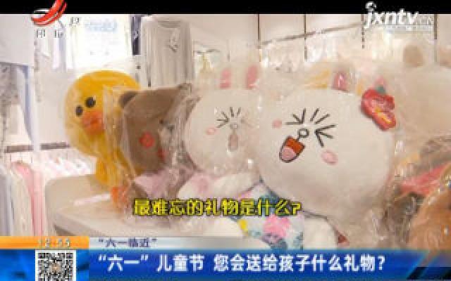 """【""""六一临近""""】""""六一""""儿童节 您会送给孩子什么礼物?"""