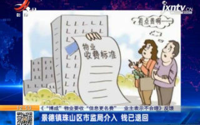 """【""""博成""""物业要收 """"信息更名费"""" 业主表示不合理》反馈】景德镇珠山区市监局介入 钱已退回"""
