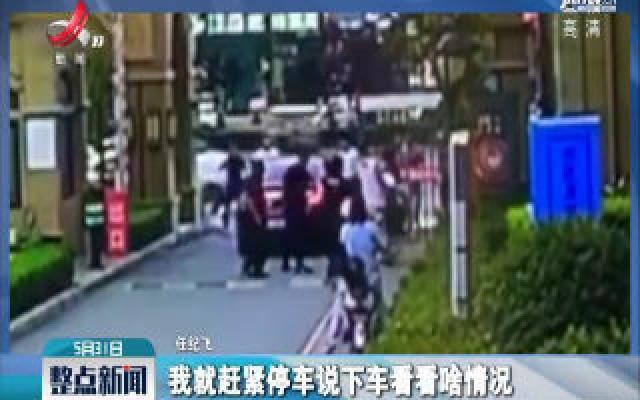 河南卫辉:男童昏迷家人路边求救 路人送医垫医疗费