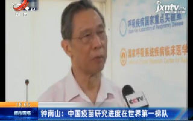 钟南山:中国疫苗研究进度在世界第一梯队