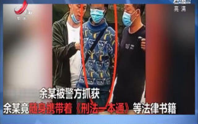 浙江:惯偷被抓时身上携带法律书籍