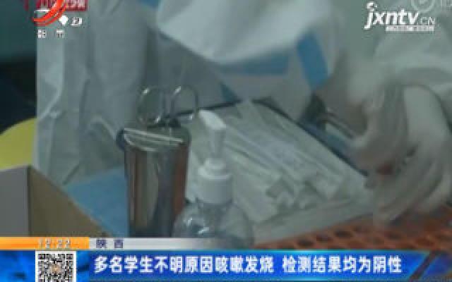 陕西:多名学生不明原因咳嗽发烧 检测结果均为阴性