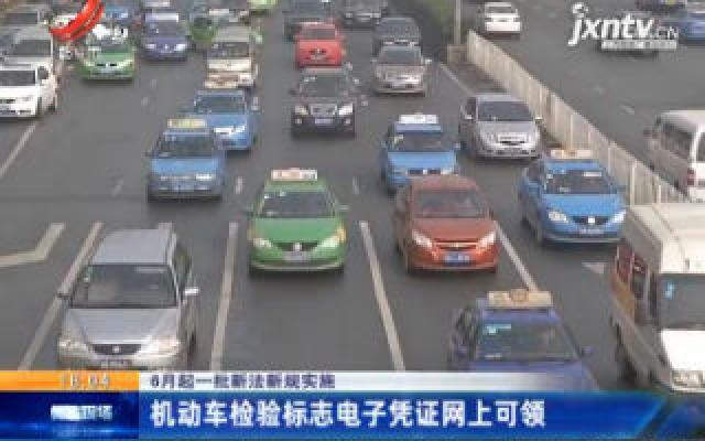 【6月起一批新法新规实施】机动车检验标志电子凭证网上可领