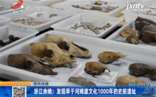 浙江余姚:发现早于河姆渡文化1000年的史前遗址