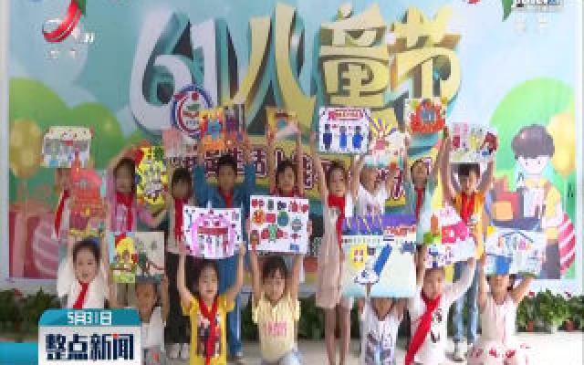 分宜:举办庆六一活动 培育孩子家国情怀