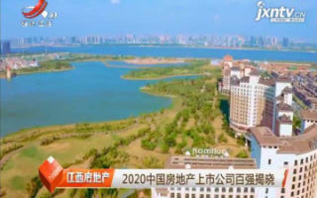 2020中国房地产上市公司百强揭晓