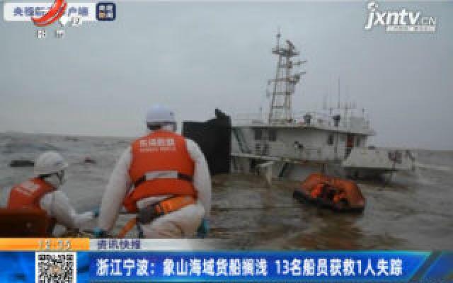 浙江宁波:象山海域货船搁浅 13名船员获救1人失踪