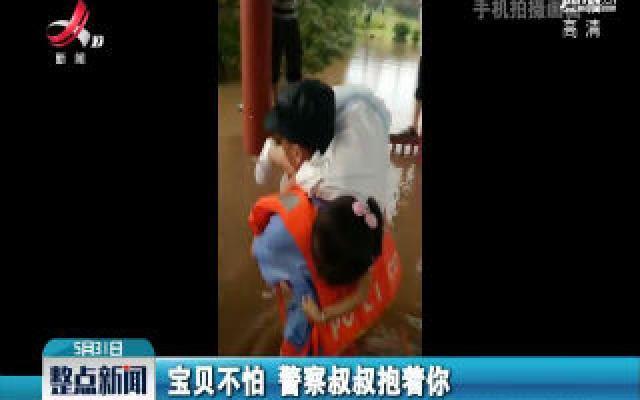 赣州:暴雨致多人被困 民警涉水救援
