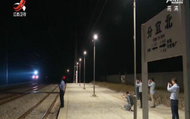 """分宜迎来浩吉铁路开通以来全省首趟""""北煤南运""""专线列车"""