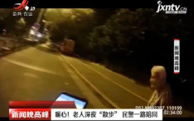 """镇江:暖心!老人深夜""""散步"""" 民警一路陪同"""