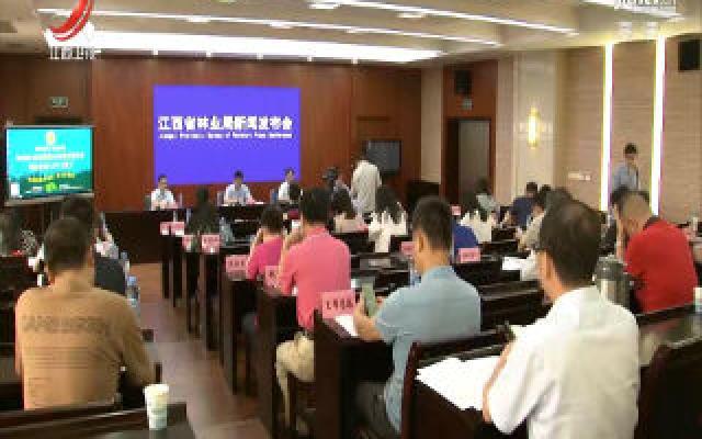 2020江西森林防火知识竞赛活动启动