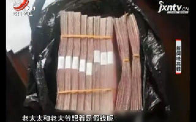 郑州:孕妇将10万元当垃圾扔掉 老人捡到以为是假钱