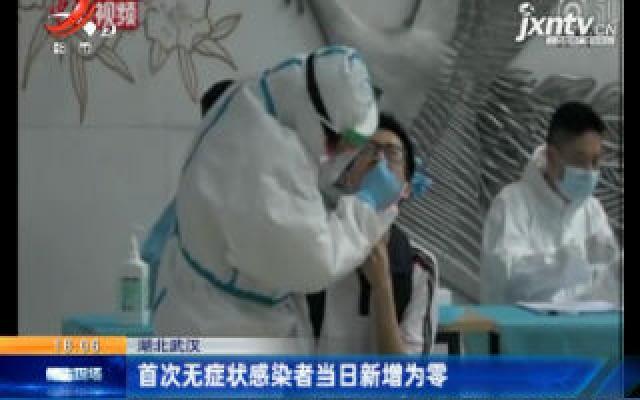湖北武汉:首次无症状感染者当日新增为零