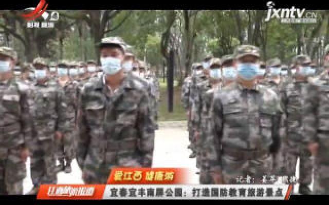 【爱江西 健康游】宜春宜丰南屏公园:打造国防教育旅游景点