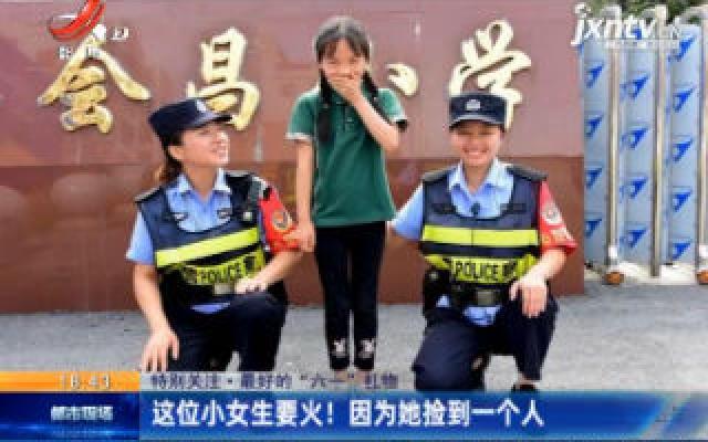 """【特别关注·最好的""""六一""""礼物】赣州:这位小女生要火!因为她捡到一个人"""