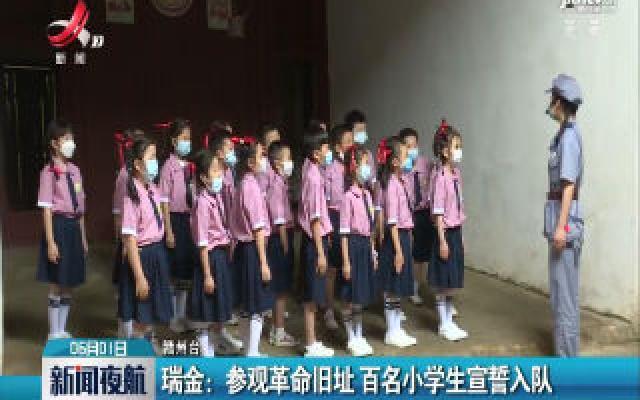 瑞金:参观革命旧址 百名小学生宣誓入队