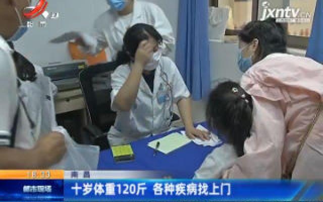 南昌:十岁体重120斤 各种疾病找上门