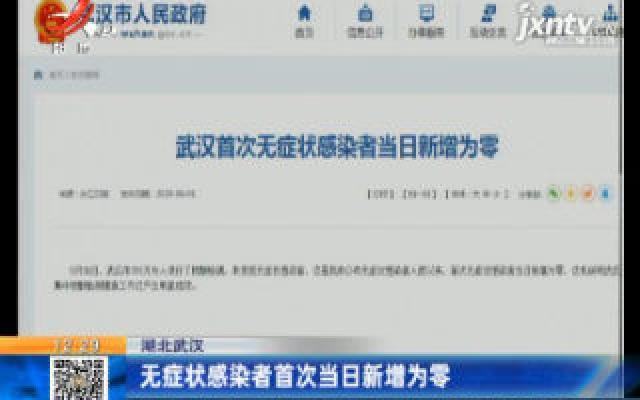 湖北武汉:无症状感染者首次当日新增为零