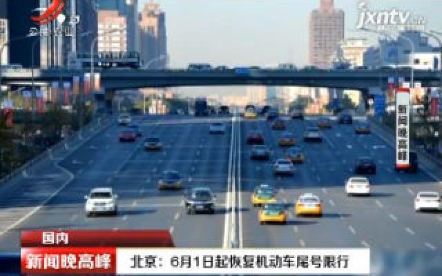 北京:6月1日起恢复机动车尾号限行