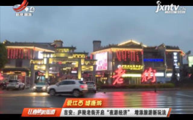 """【爱江西 健康游】吉安:庐陵老街开启""""夜游经济"""" 增添旅游新玩法"""