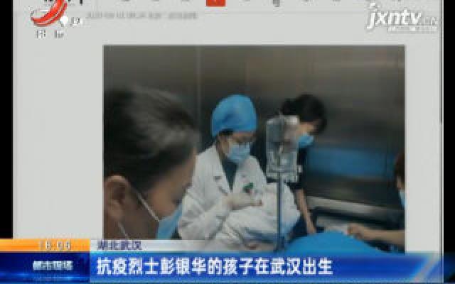 湖北武汉:抗疫烈士彭银华的孩子在武汉出生