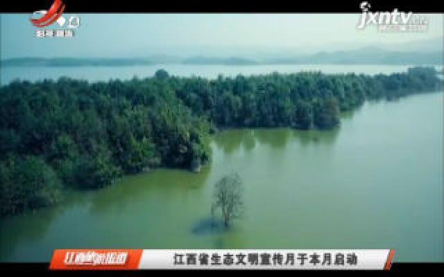 江西省生态文明宣传月于6月启动