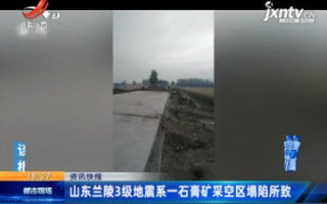 山东兰陵3级地震系一石膏矿采空区塌陷所致