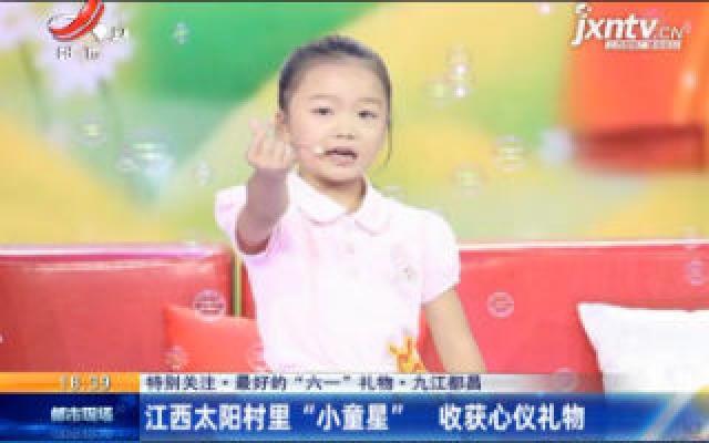 """【特别关注·最好的""""六一""""礼物】九江都昌:江西太阳村里""""小童星"""" 收获心仪礼物"""