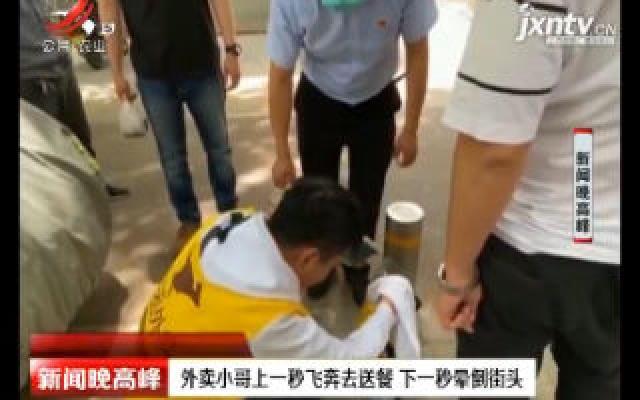 郑州:外卖小哥上一秒飞奔去送餐 下一秒晕倒街头