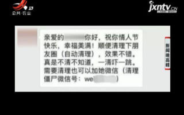 """上海:小心有诈!免费""""清粉""""二维码别乱扫 一不小心就被套"""