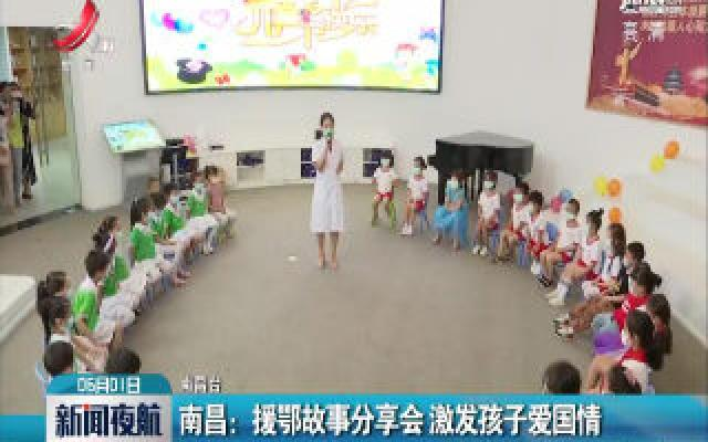 南昌:援鄂故事分享会 激发孩子爱国情