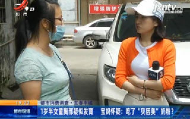 """【都市消费调查】宜春丰城:1岁半女童胸部疑似发育 宝妈怀疑说吃了""""贝因美""""奶粉?"""