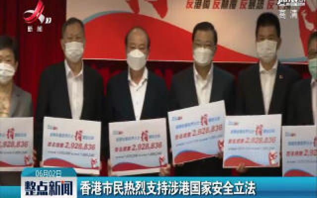 香港市民热烈支持涉港国家安全立法