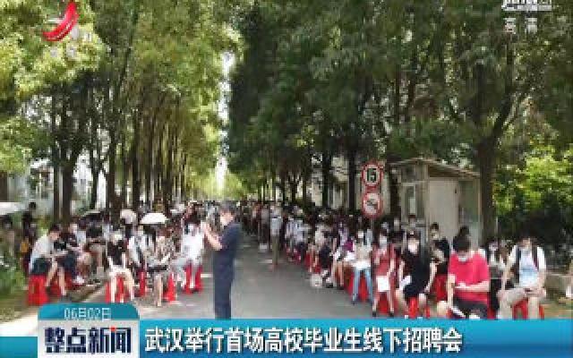 武汉举行首场高校毕业生线下招聘会