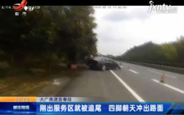 大广高速宜春段:刚出服务区就被追尾 四脚朝天冲出路面